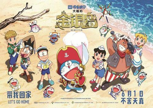 《哆啦A梦:大雄的金银岛》