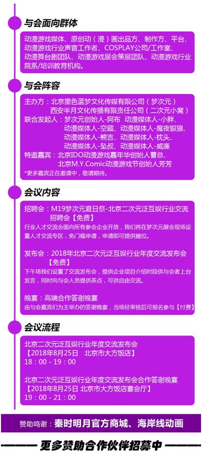 QERC北京泛二次元互娱行业年度交流会-ANICOGA