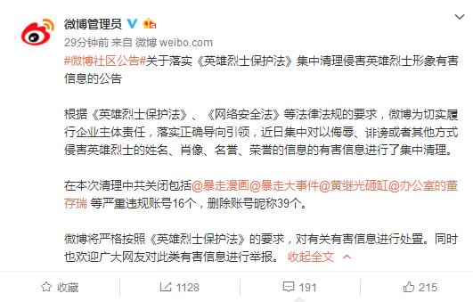 微博社区公告全文: