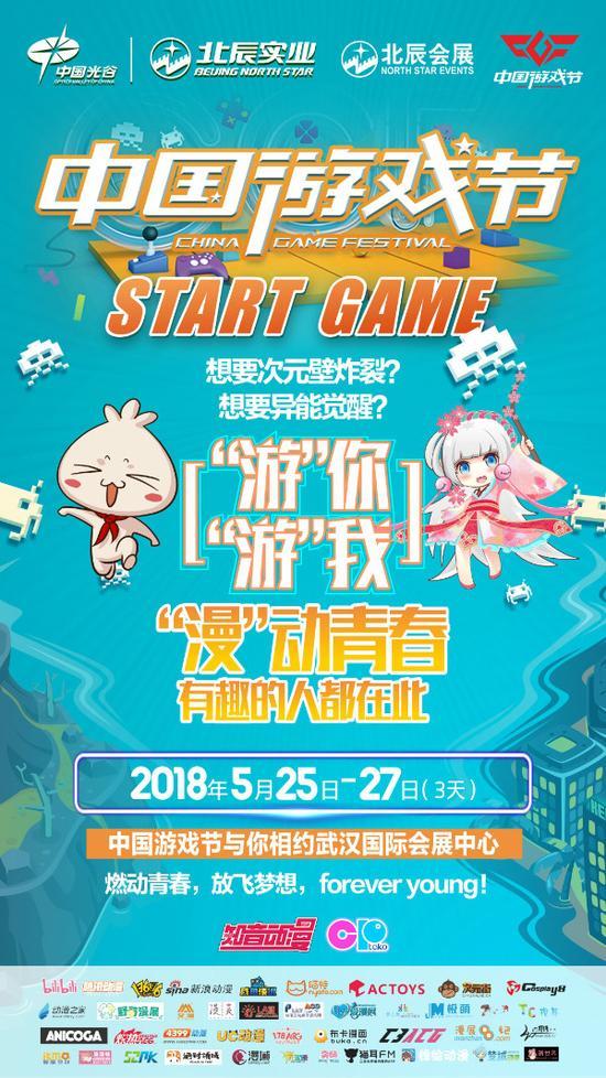 """最好的五月,最Young的我们,相约""""中国游戏节""""嗨翻武汉!"""