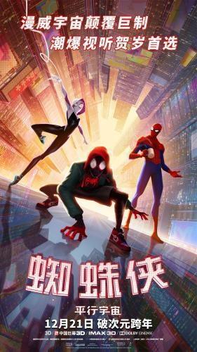 《蜘蛛侠:平行宇宙》海报