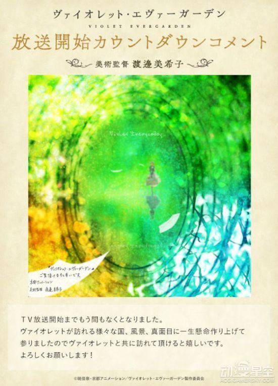 美术监督渡边美希子绘制的宣传图
