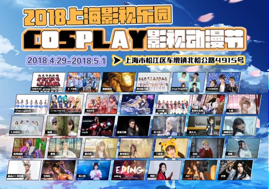 嘉宾阵容大曝光!2018上海影视乐园cosplay影视动漫节齐聚豪华嘉宾! 漫展展会-第2张