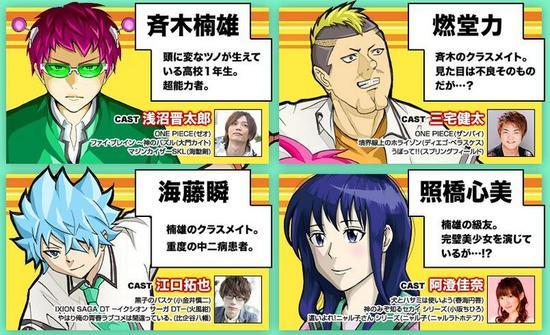 Jump动画《齐木楠雄的大全》漫画化7月播出灾难爱情吸血鬼漫画图片