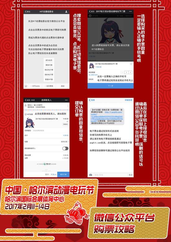 中国 哈尔滨 冰雪动漫电玩节暨世界COSplay峰会黑龙江赛区