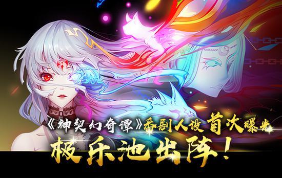 《神契幻奇谭》番剧人设首次曝光,极乐池出阵!