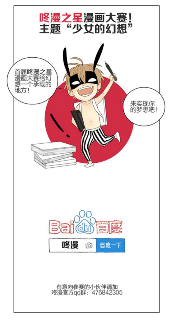 """漫画家""""old先""""领衔回忆追梦史 咚漫助力小透明踏上大神路"""