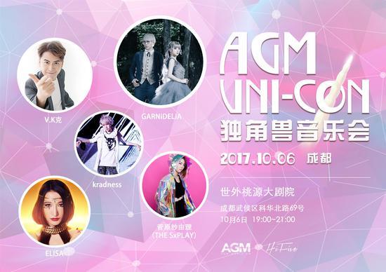 【成都】AGM Uni-Con独角兽音乐会 炸裂来袭!-ANICOGA