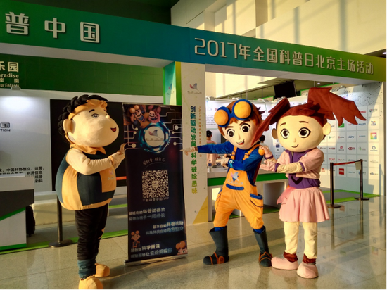 动画片三主角酷杰(中)、糊涂菜(左)、安娜(右)首次亮相全国科普日