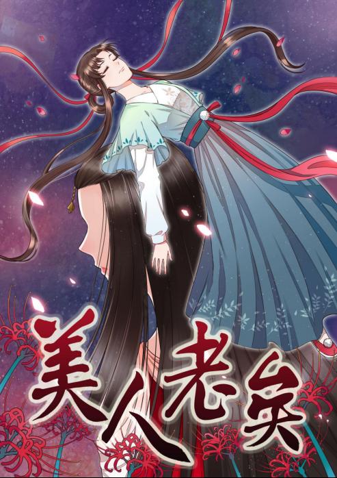 微漫画将携精品国漫《铁鸥》亲临广州CICF 业内 第6张