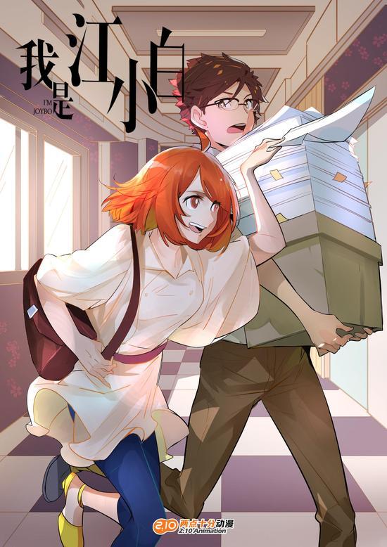 """10月11日,《我是江小白》漫画快看独家上线!一起来看平行世界里的另一个""""我"""""""
