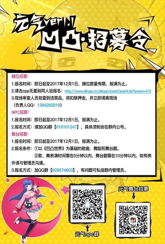 【北京】12月17日元气举办北方首届凹凸世界Only,参赛者们欢迎来到凹凸星球-ANICOGA