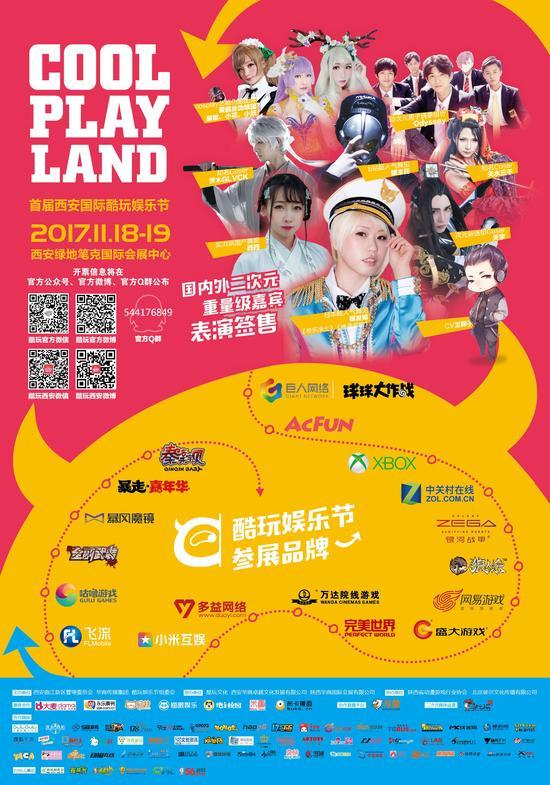 COOLPLAY首届西安国际酷玩娱乐节 11月18日、19日上演游戏电竞二次元粉丝狂欢