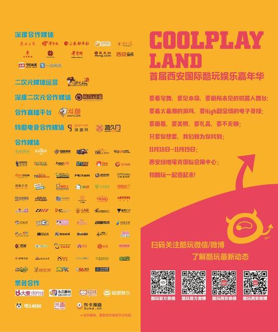 首届西安国际酷玩娱乐嘉年华展商内容全揭秘-ANICOGA