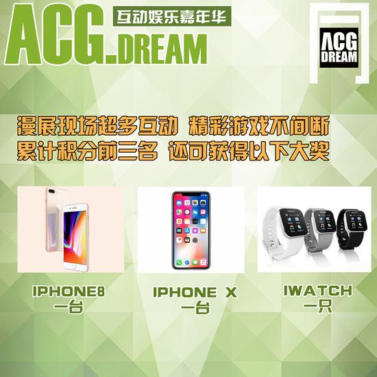 2017天津ACG.Dream互动娱乐嘉年华强势回归!-C3动漫网