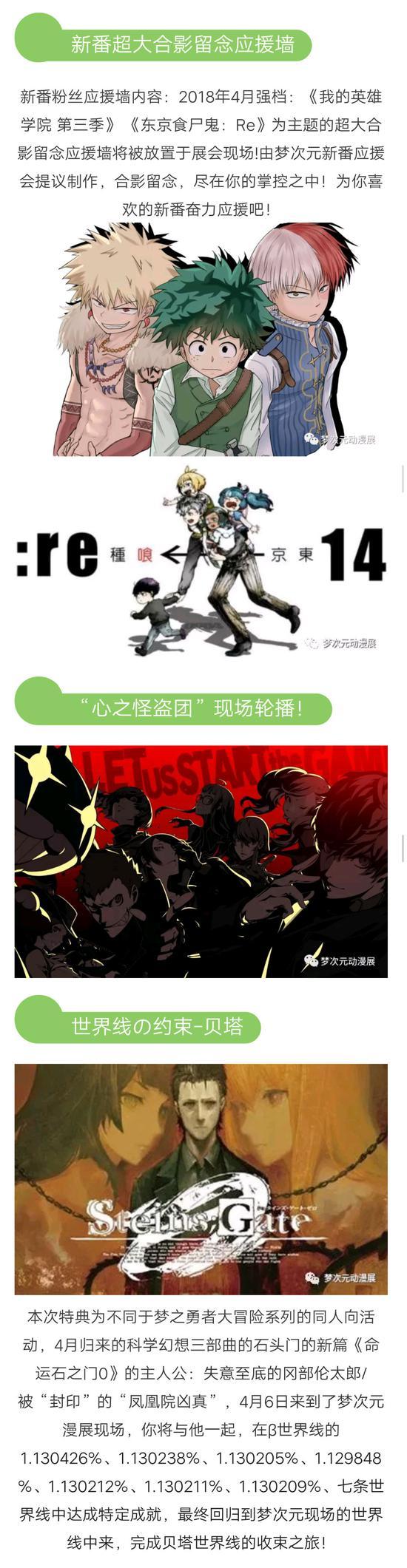 M18梦次元春日祭动漫展 踏青祭春意降临 暨 国动巡回礼—北京站