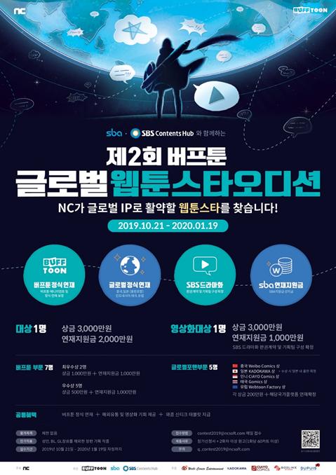 微博动漫携手NC SOFT开启全球网漫征集比赛