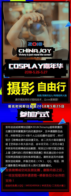 2018 ChinaJoy超级联赛西北赛区晋级赛即将开赛 漫展 第21张