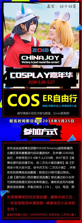 2018 ChinaJoy超级联赛西北赛区晋级赛即将开赛 漫展 第20张