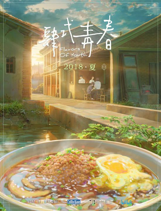 《肆式青春》海报-夏 美食