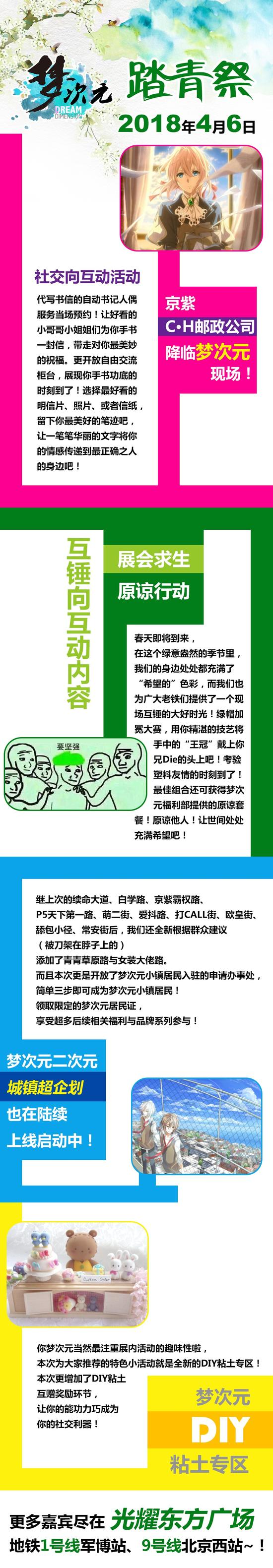M18梦次元春日祭动漫展 踏青祭春意降临 暨 国动巡回礼—北京站-ANICOGA