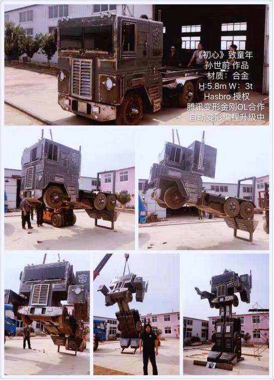《变形金刚》擎天柱G1造型 高5.8M