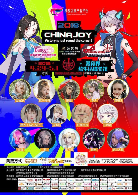 2018CHINAJOY超级联赛西北分赛区预选赛暨源代码游戏动漫展-ANICOGA