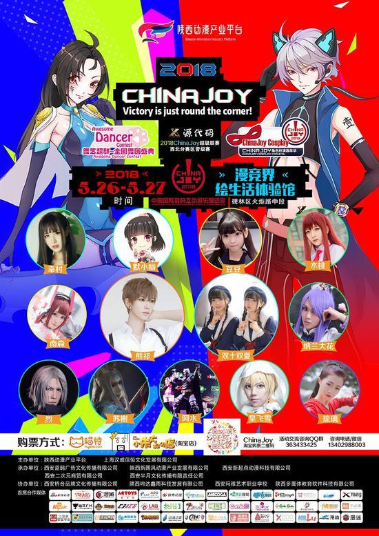 2018 ChinaJoy超级联赛西北赛区晋级赛即将开赛 漫展 第1张
