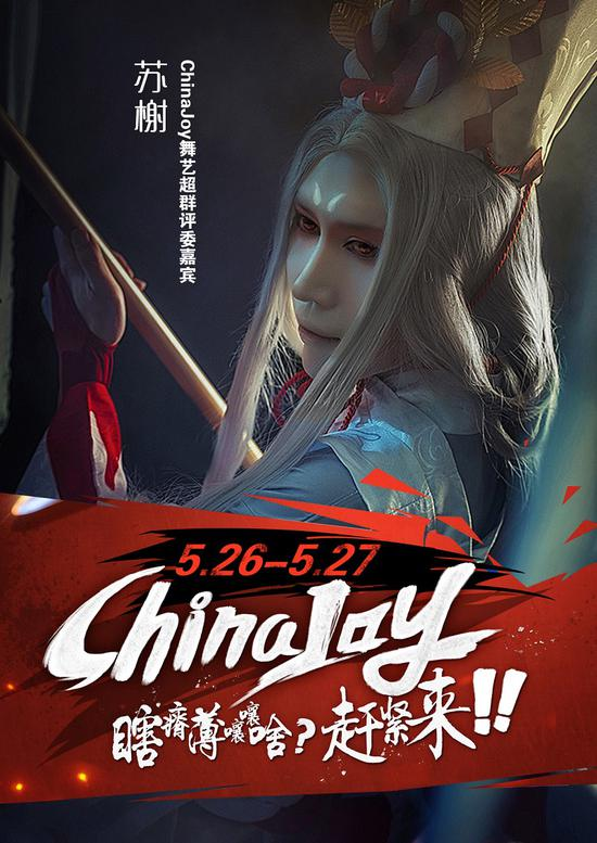 2018 ChinaJoy超级联赛西北赛区晋级赛即将开赛 漫展 第8张