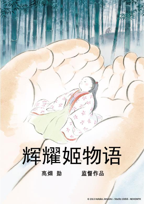 《辉耀姬物语》海报