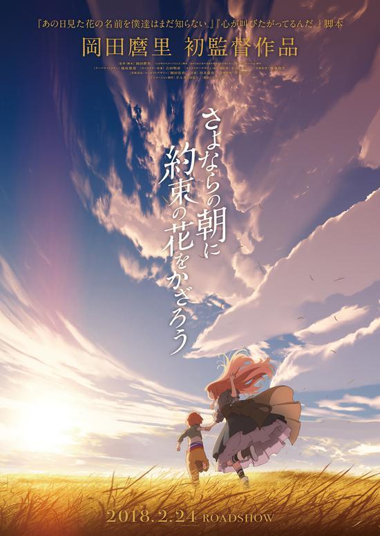 《朝花夕誓——于离别之朝束起约定之花》(日本),导演:冈田麿里