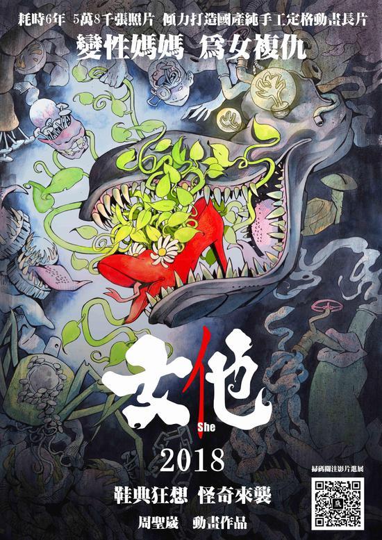 《女他》(中国),导演:周圣崴