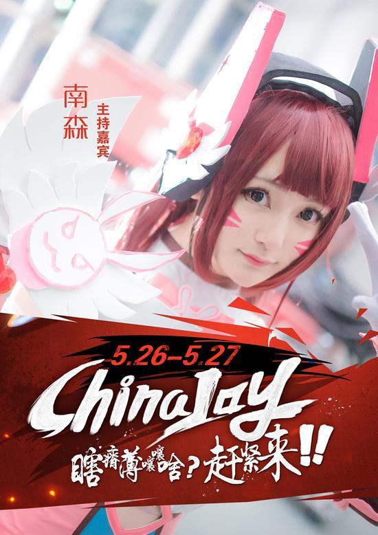 2018 ChinaJoy超级联赛西北赛区晋级赛即将开赛 漫展 第15张