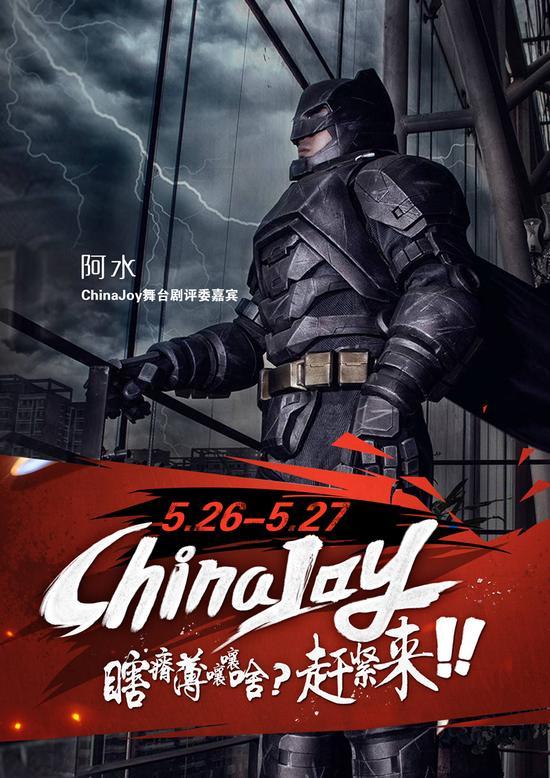 2018 ChinaJoy超级联赛西北赛区晋级赛即将开赛 漫展 第11张