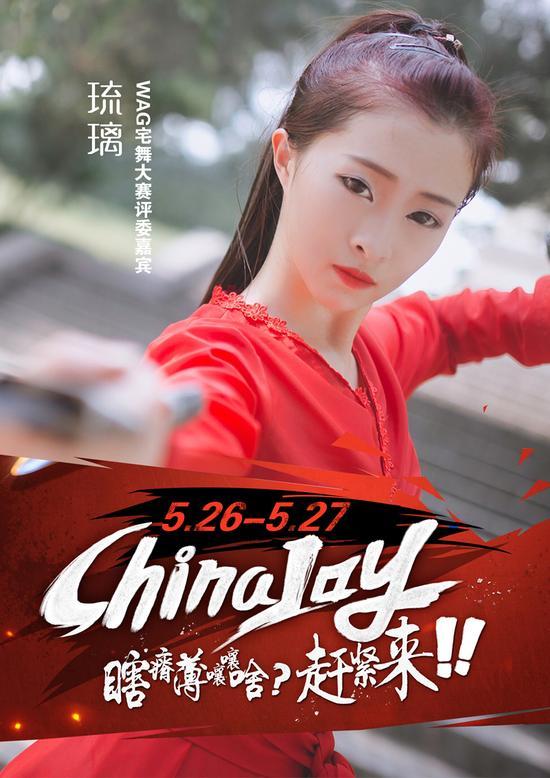 2018 ChinaJoy超级联赛西北赛区晋级赛即将开赛 漫展 第12张