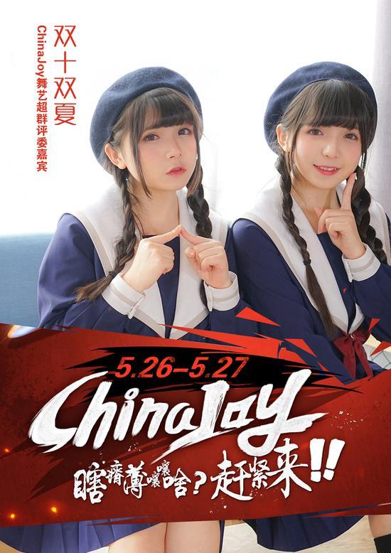 2018 ChinaJoy超级联赛西北赛区晋级赛即将开赛 漫展 第6张