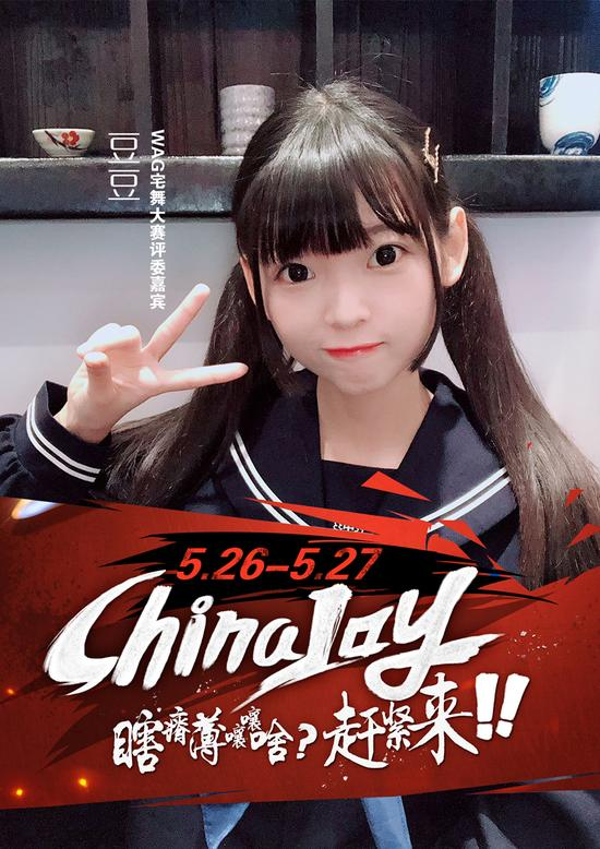 2018 ChinaJoy超级联赛西北赛区晋级赛即将开赛 漫展 第14张