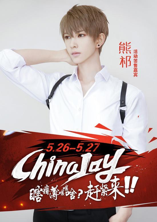 2018 ChinaJoy超级联赛西北赛区晋级赛即将开赛 漫展 第5张