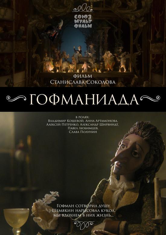 《霍夫曼奇遇记》(俄罗斯),导演:斯坦尼斯拉夫•索科洛夫