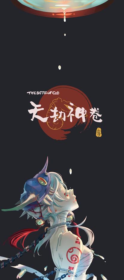 (《天劫神卷》作品海报)