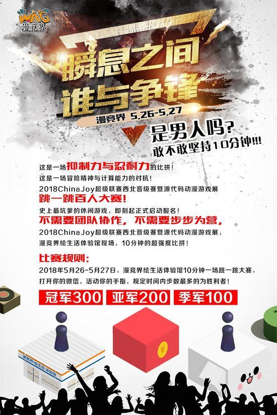 2018 ChinaJoy超级联赛西北赛区晋级赛即将开赛 漫展 第18张