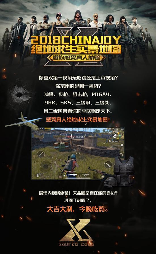 2018 ChinaJoy超级联赛西北赛区晋级赛即将开赛 漫展 第19张