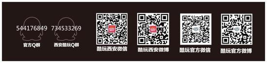 【西安】第二届西安国际酷玩娱乐嘉年华——重量级嘉宾登录西安,共掀泛二次元狂欢盛典-ANICOGA