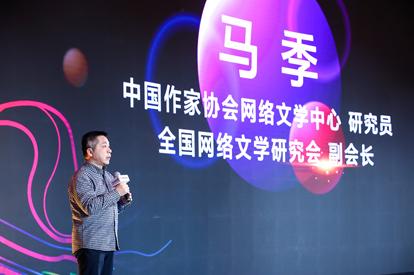 中國作傢協會網絡文學中心研究員 全國網絡文學研究會副會長馬季