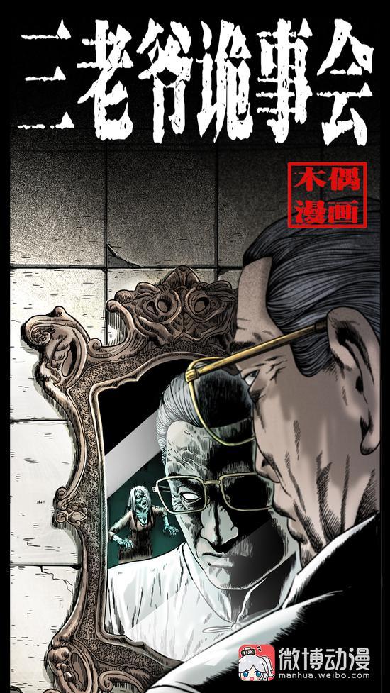 (《三老爷诡事会》海报)