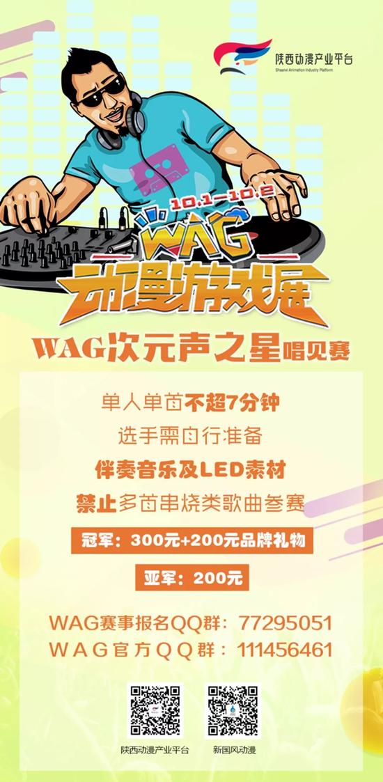 国庆干嘛去?WAG动漫游戏展嗨个够! 展会活动-第8张