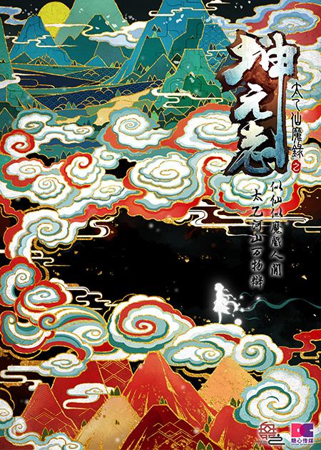 《太乙仙魔录之坤元志》首发概念海报