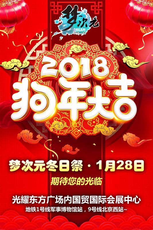 2018年梦次元冬日祭动漫展M17,1月28日北京新春献礼!