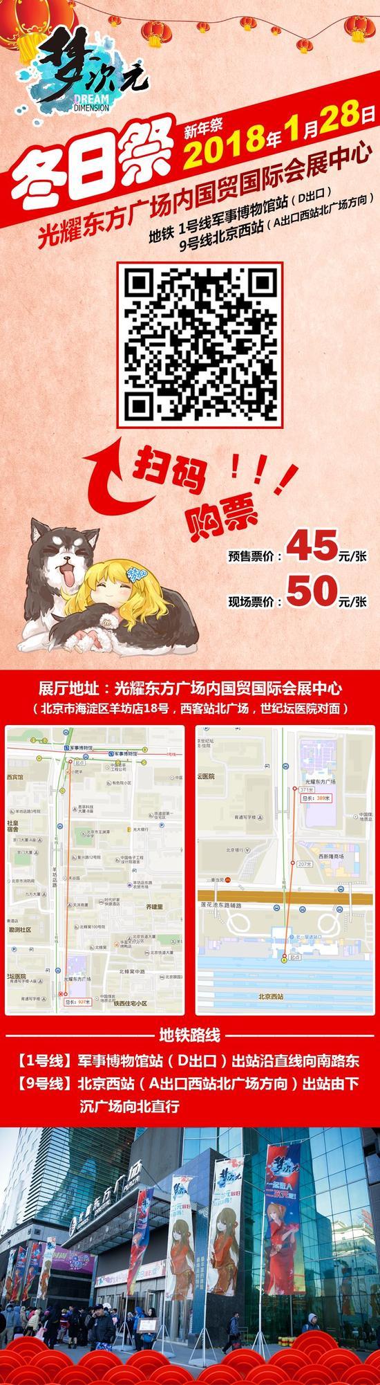 2018年梦次元冬日祭动漫展M17,1月28日北京新春献礼!-ANICOGA