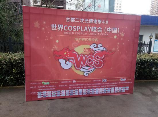 古都二次元感谢祭4.0暨2018WCS陕西赛区晋级赛回顾-C3动漫网